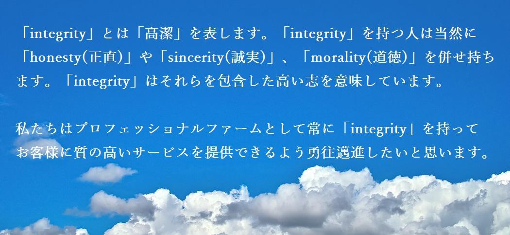 integrityの意味