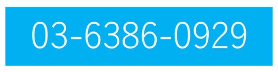 03-6386-0929